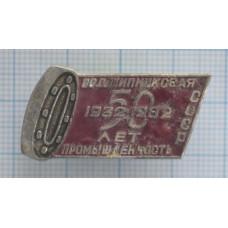 Значок - 50 лет Подшипниковая Промышленность СССР 1932-1982 г.