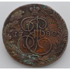 Монета 5 копеек 1780 г. ЕМ. Екатерина II. Екатеринбургский монетный двор