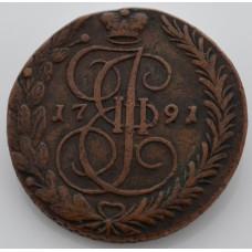 5 копеек 1791 Россия Екатерина II ЕМ