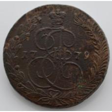 Монета 5 копеек 1779 г. ЕМ. Екатерина II. Орел 1780-1787