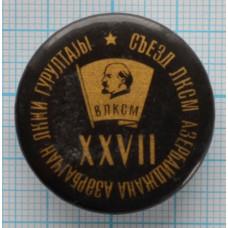 Значок 27 съезд ЛКСМ Азербайджана, ВЛКСМ