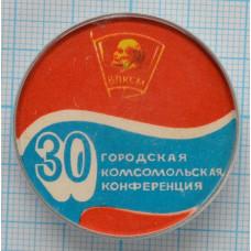 Значок 30-я Городская комсомольская конференция, ВЛКСМ