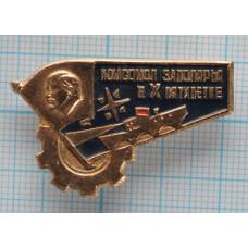 Значок - Комсомол Заполярья в X Пятилетке
