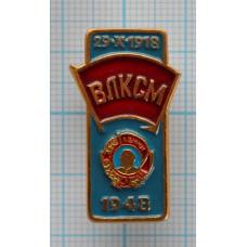 Значок - ВЛКСМ 1948 год.