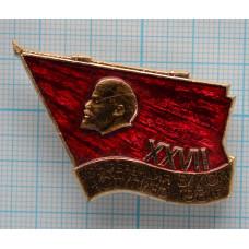 "Значок ""VII Съезд ВЛКСМ"", 1981"