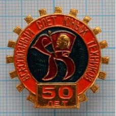 Значок Всесоюзный слет юных техников, 50 лет, ВЛКСМ, Пионерия