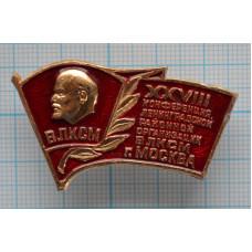 Значок 28 Конференция ВЛКСМ, Ленинградская районная организация, г. Москва