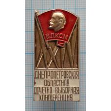 Значок XXIV Днепропетровская Областная Отчетно Выборная Конференция, ВЛКСМ