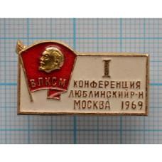 Значок I Конференция, Люблинский район, Москва 1969 ВЛКСМ