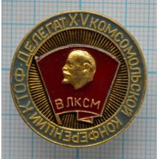 Значок XV Конференция КТОФ (Краснознаменный Тихо-океанский флот), Делегат, ВЛКСМ