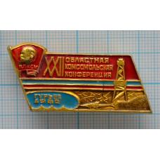 Значок XXII Областная Комсомольская Конференция, Гурьев 1980, ВЛКСМ