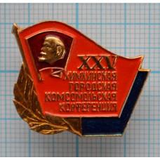 Значок XXV Химкинская Городская Комсомольская Конференция
