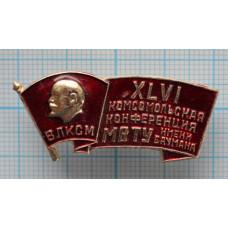 Значок XLVI Комсомольская Конференция МВТУ им. Баумана, ВЛКСМ