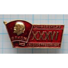 Значок XXXVI Конференция, Красная Пресня, ВЛКСМ
