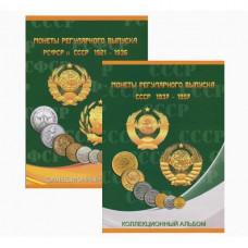 Альбом-планшет под монеты СССР регулярного выпуска в двух томах, 1921 - 1936 гг. и 1937-1957 гг.