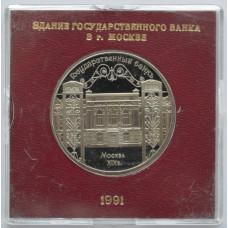 """5 рублей 1991 """"Здание Государственного банка в Москве"""". Proof"""