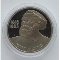 """1 рубль 1983 """"165 лет со дня рождения Карла Маркса"""". Стародел. Proof."""