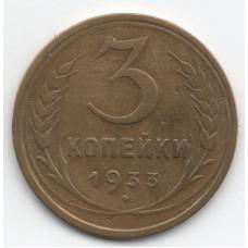 3 копейки 1933 СССР, из оборота