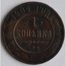 1 копейка 1904 г. СПБ. Николай II