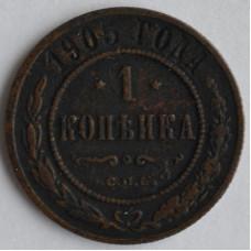 1 копейка 1905 г. СПБ. Николай II