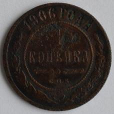 1 копейка 1906 г. СПБ. Николай II