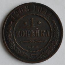1 копейка 1908 г. СПБ. Николай II