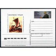 Почтовая карточка СССР, 1990 год, ОМ, 125 лет со дня рождения Я.Райниса