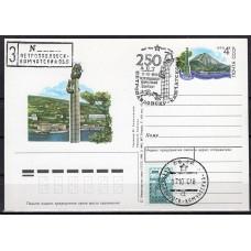 Почтовая карточка СССР, 1990 год, ОМ СГ, 250 лет Петропавловску-Камчатскому, П-Камчатский, почтамт