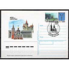 Почтовая карточка СССР, 1990 год, ОМ СГ, 400 лет городу Саратову