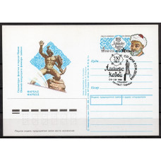 Почтовая карточка СССР, 1990 год, ОМ СГ, 550 лет со дня рождения А.Навои, Ташкент, почтамт