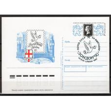 Почтовая карточка СССР, 1990 год, ОМ СГ, Всемирная фил. выставка Лондон-90, Лондон, 1990
