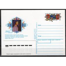 Почтовая карточка СССР, 1990 год, ОМ, 1400 лет со дня рождения Борбада