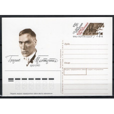 Почтовая карточка СССР, 1990 год, ОМ, 100 лет со дня рождения Б.Пастернака