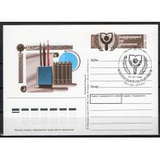 Почтовая карточка СССР, 1990 год, ОМ СГ, Международный год грамотности