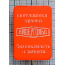 Значок Святящиеся краски, Видергольд, Безопасность и защита