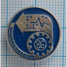 Значок Машиностроение, 1986