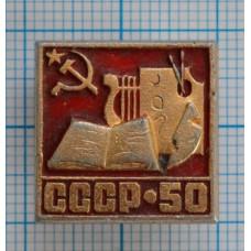 Значок - 50 лет СССР