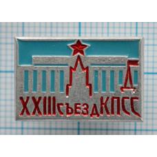Значок - 23 съезд КПСС