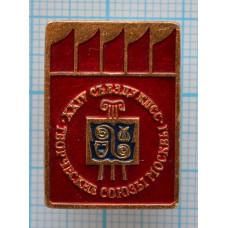 Значок - 24 съезду КПСС, Творческие союзы Москвы