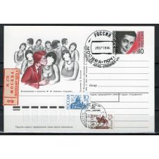 Почтовая карточка СССР, 1994 год, ОМ СГ ПД, М.М.Зощенко.1894-1958