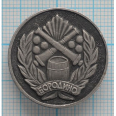 "Значок ""Бородино 1812"""