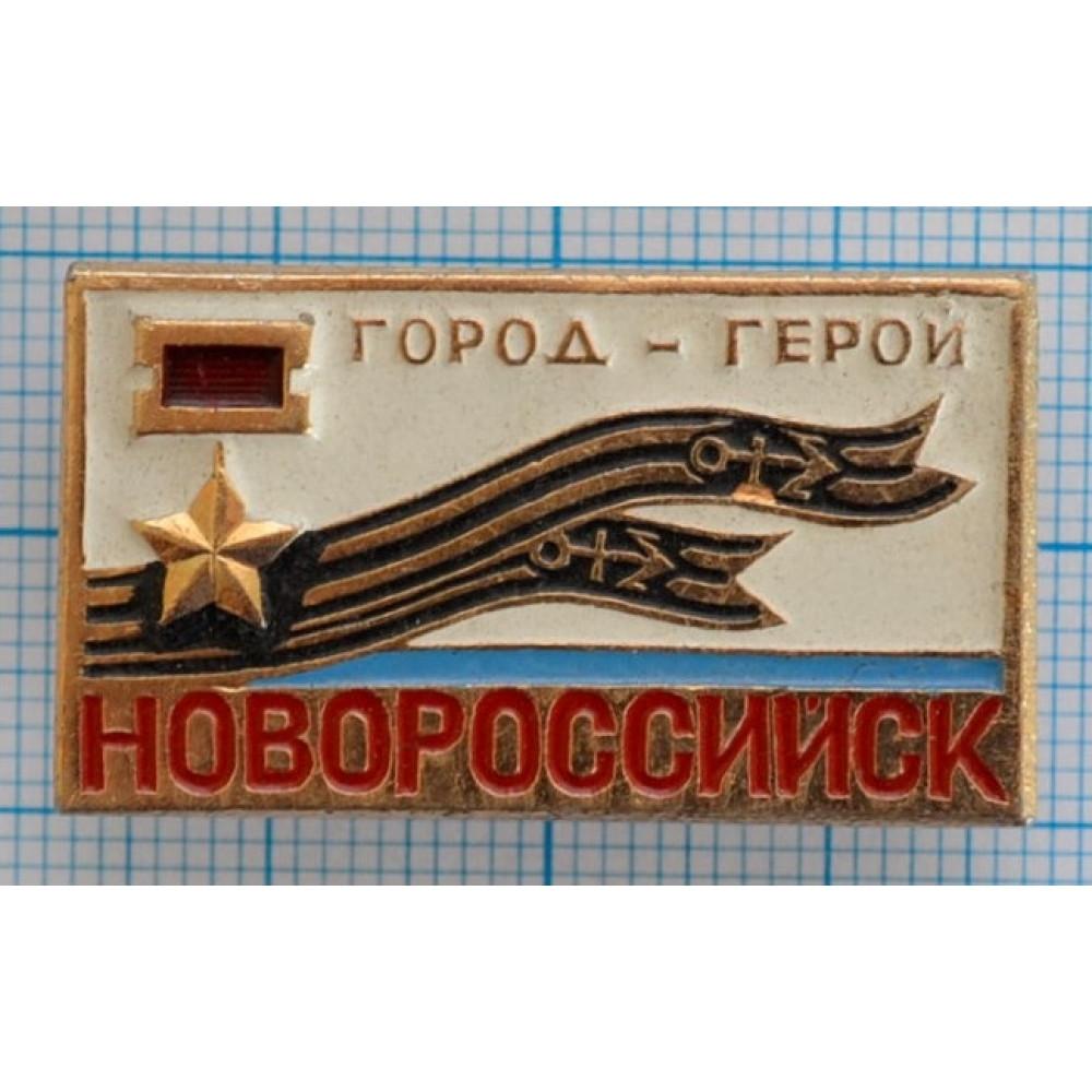 """Серия 16 """"Города-Герои"""" Новороссийск"""