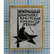 Значок Брестская крепость