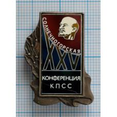 Значок - Конференция КПСС, Солнечногорск, Стекло