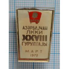 Значок 28 съезд ВЛКСМ, Азербайджан, 1972 год, март