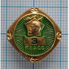 """Значок """"Учится, учится и учится В.И. Ленин - 3 класс"""" СССР"""
