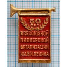 Значок - 50 лет Всесоюзной Пионерской Организации им. В.И. Ленина