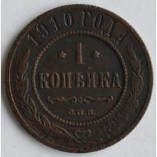 1 копейка 1910 г. СПБ. Николай II