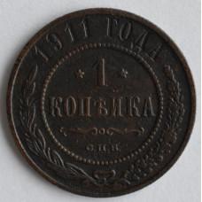 1 копейка 1911 г. СПБ. Николай II