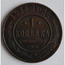1 копейка 1911 г. СПБ. Николай II.